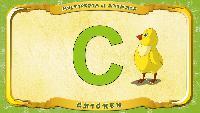 Мультипедия животных Английский алфавит Английский алфавит - Letter C - Chicken