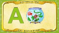 Мультипедия животных Немецкий алфавит Немецкий алфавит - Buchstabe A - das Aquarium