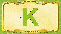 Мультипедия животных Польский алфавит Польский алфавит - Litera K - Kameleon