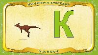 Мультипедия животных Польский алфавит Польский алфавит - Litera K - Kangur