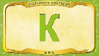 Мультипедия животных Польский алфавит Польский алфавит - Litera K - Koń - дубль