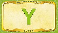 Мультипедия животных Польский алфавит Польский алфавит - Litera Y - Yurok