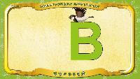 Мультипедия животных Русский алфавит Русский алфавит - Серия 16 - Буква В - Воробей