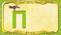 Мультипедия животных Українська абетка Українська абетка - Літера П - Птах