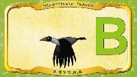 Мультипедия животных Українська абетка Українська абетка - Літера В - Ворона