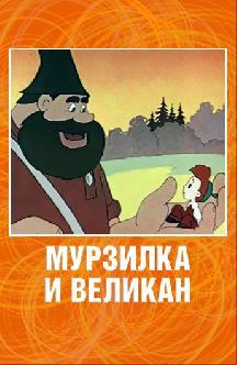Мурзилка и Великан смотреть