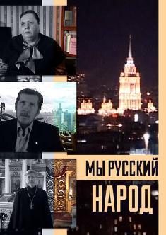Мы русский народ смотреть