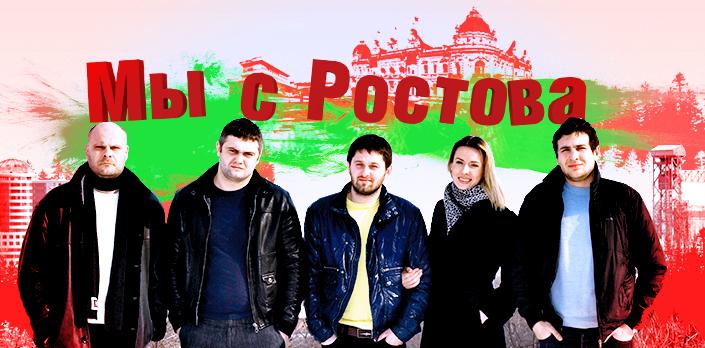 Мы с Ростова смотреть