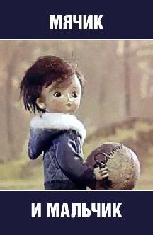Мячик и мальчик смотреть
