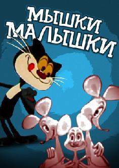 Мышки-малышки смотреть