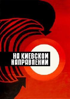 На киевском направлении смотреть