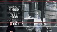 На линии жизни (Сурдоперевод) Сезон 1 Серия 19
