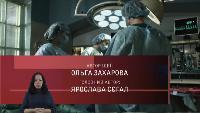 На линии жизни (Сурдоперевод) Сезон 1 Серия 3
