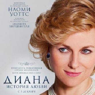 """Наоми Уотс стала принцессой в картине """"Диана: История любви"""" смотреть"""