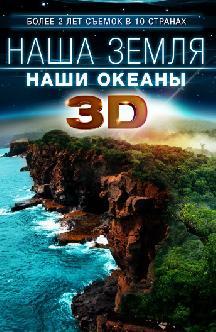 Наша Земля: Наши океаны 3D смотреть