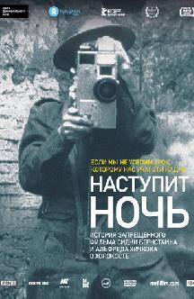 Наступит ночь (на английском языке с русскими субтитрами) смотреть