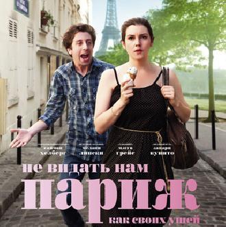 «Не видать нам Париж, как своих ушей» от звезды сериала  «Теория большого взрыва» смотреть