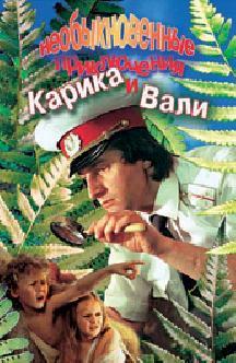 Необыкновенные приключения Карика и Вали (1987) смотреть
