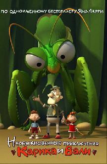 Необыкновенные приключения Карика и Вали (2005) смотреть
