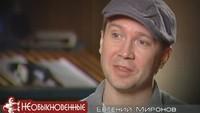 Необыкновенные судьбы 1 сезон Евгений Миронов, Егор Кончаловский.