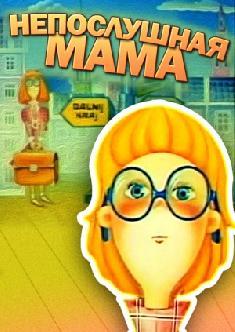 Непослушная мама смотреть