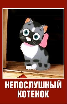 Непослушный котенок смотреть