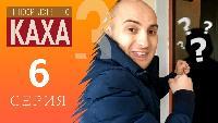Непосредственно Каха 3 сезон Непосредственно Каха - Сибирские приключения