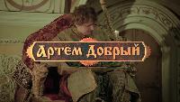 Нереальная история Сезон-1 40 серия