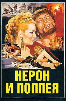 Нерон и Поппея смотреть