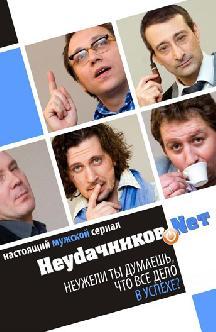 Неудачников.net смотреть
