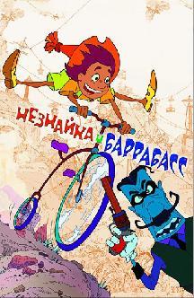 Незнайка и Баррабасс смотреть