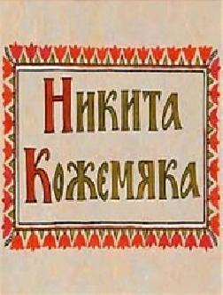Никита Кожемяка смотреть