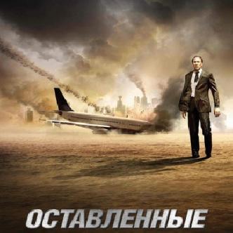 Николас Кейдж и «Оставленные» встречают Апокалипсис! смотреть