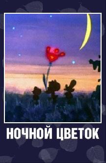 Ночной цветок смотреть