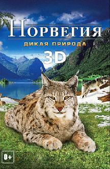 Норвегия 3D: Дикая природа смотреть