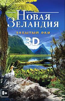 Новая Зеландия 3D: Забытый рай смотреть