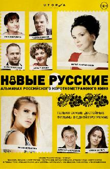 Новые русские 2 смотреть