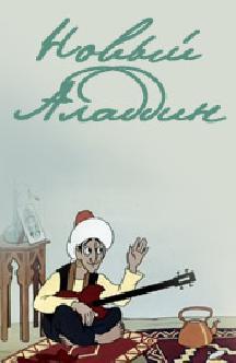 Новый Аладдин смотреть