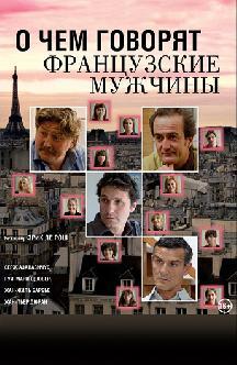 О чем говорят французские мужчины смотреть