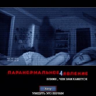 """О фильме """"Паранормальное явление 4» смотреть"""
