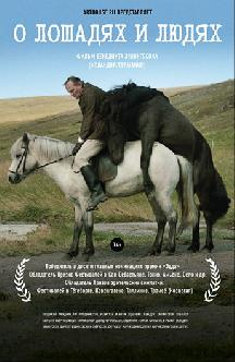 О лошадях и людях смотреть