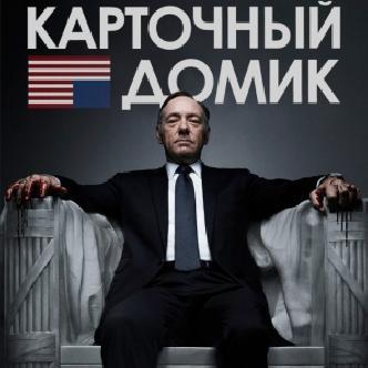 Обама в ожидании второго сезона сериала «Карточный домик» смотреть