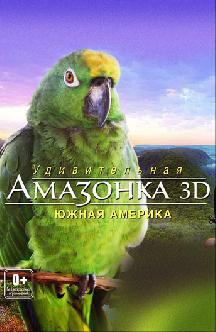 Обаятельная Амазонка (Амазонка 3D - Южная Америка) смотреть