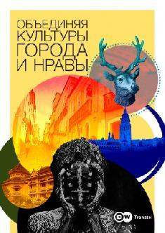 Объединяя культуры, города и нравы смотреть