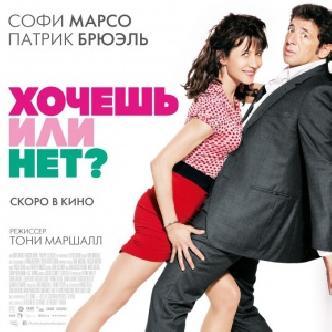 Обольстительная Софи Марсо в комедии «Хочешь или нет?» смотреть