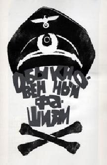 Обыкновенный фашизм смотреть
