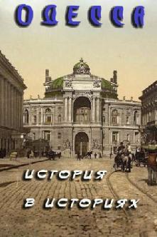 Одесса: история в историях смотреть