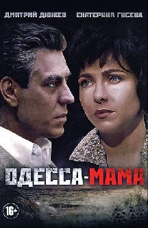 Одесса-мама смотреть