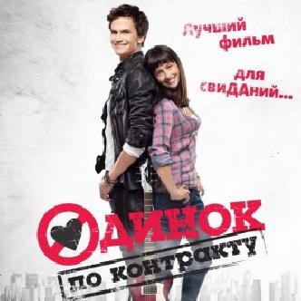«Одинок по контракту» - украинская версия фильма «Фанатки на завтрак не остаются» смотреть