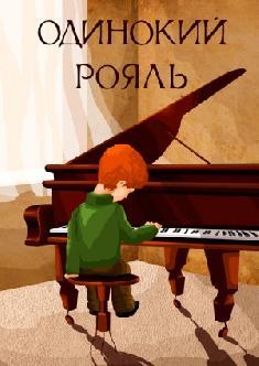 Одинокий рояль смотреть